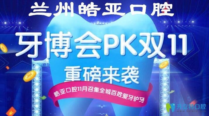 兰州皓亚口腔牙博会PK双11,韩国和德国进口种植牙种1送1啦