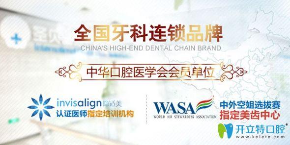 广州圣贝牙科为国内大型连锁品牌