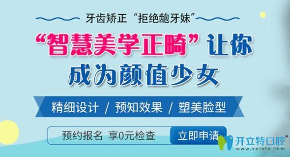 广州圣贝口腔特有智慧美学正畸技术