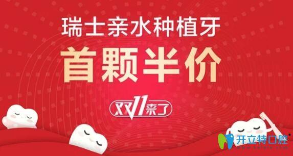 惠州致美齿科亲水种植牙半价