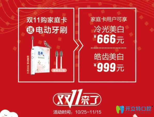双11惠州致美口腔牙齿美白价格