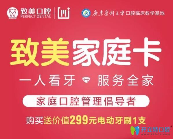 惠州致美口腔送福利:398购1000元家庭卡,时代天使矫正18000元起