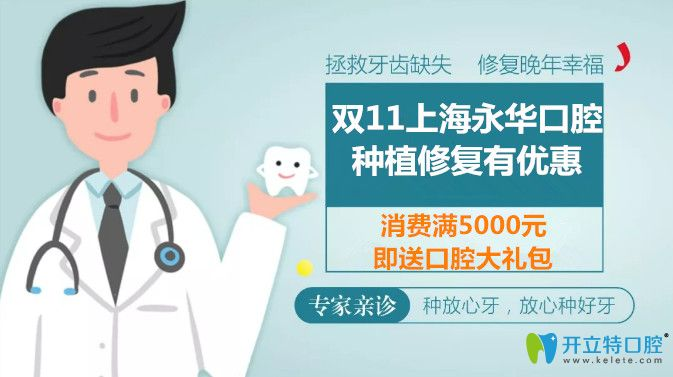 做奥齿泰种植牙贵不?双11上海永华口腔osstem种植体7599元起