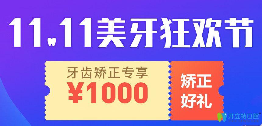双11上海永华口腔正畸收费来啦,隐适美牙齿矫正价格45000起