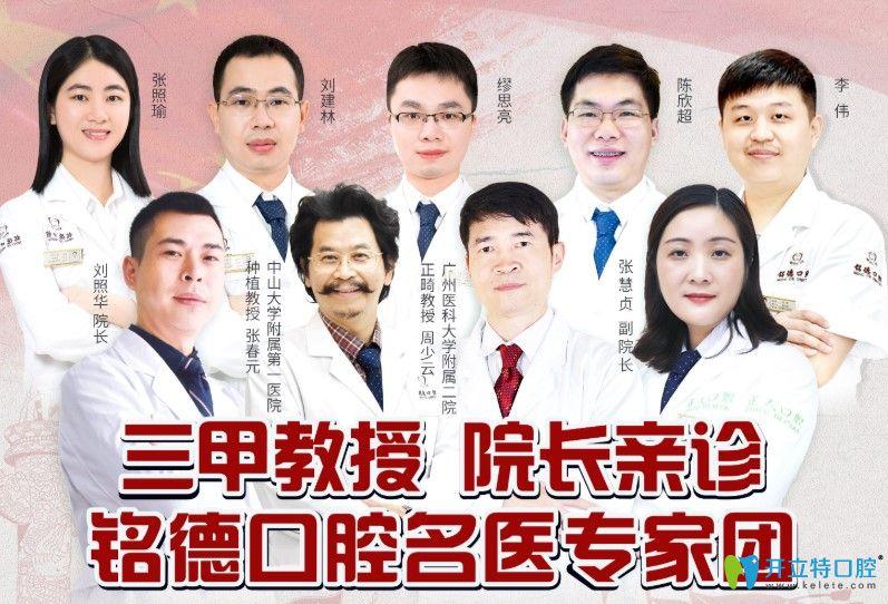 铭德口腔名医医生团队成员名单
