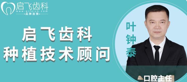 深圳启飞口腔门诊部叶钟泰