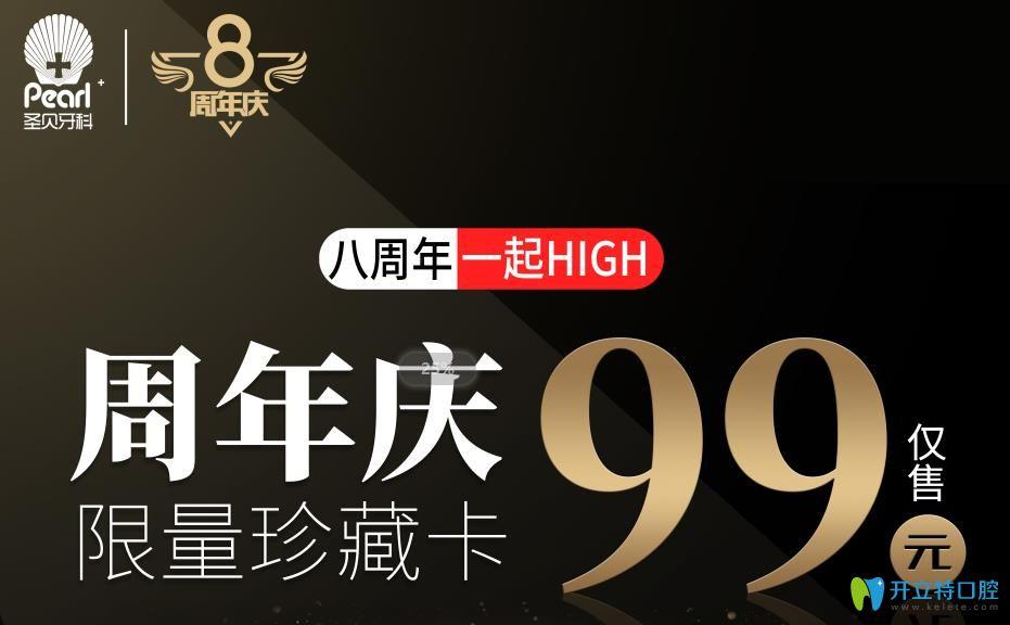 北京圣贝8周年99元享洗牙等项目,儿童全口涂氟价格让你尖叫