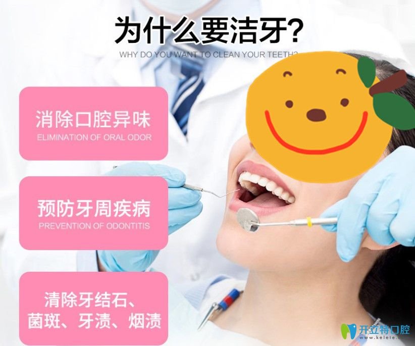 来瞧瞧缀美口腔超声波洁牙的作用有哪些