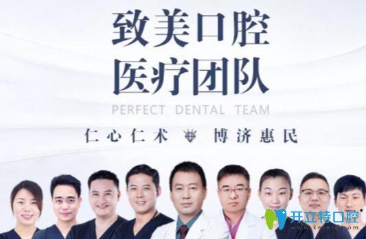 惠州致美口腔医疗团队