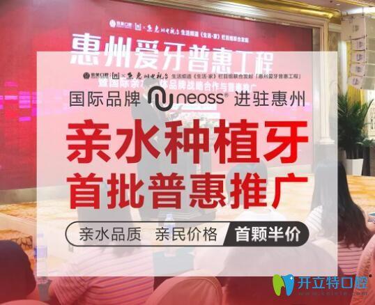 惠州致美口腔亲水种植牙半价