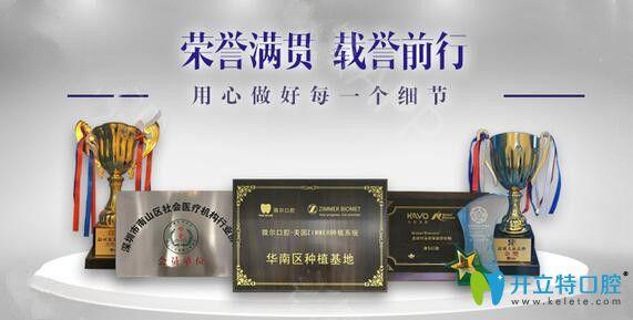 深圳微尔口腔部分荣誉图