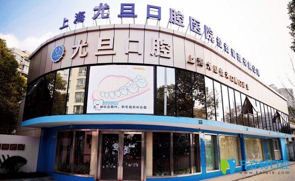 看上海尤旦口腔医院评价不错,特来尤旦佳禾口腔做牙齿矫正