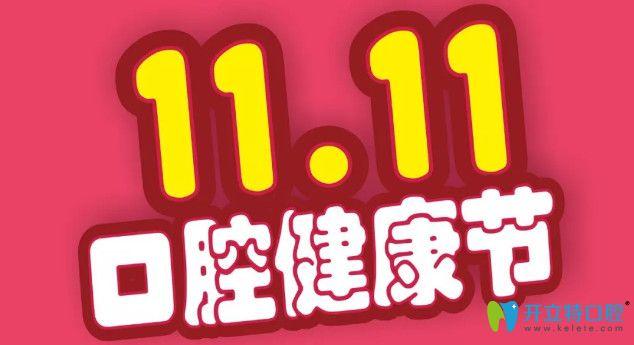 解锁双11日照凯思牙科价目表,韩国仕诺康种植体价格3980元起