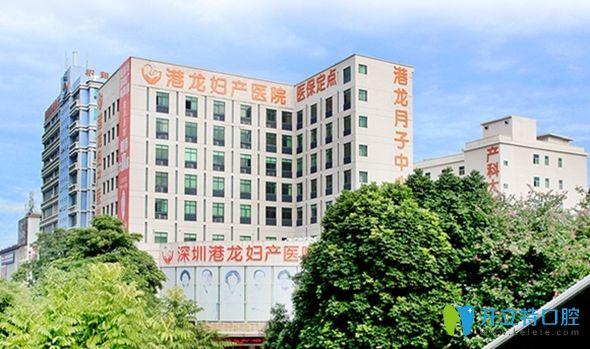 深圳港龙医院口腔科