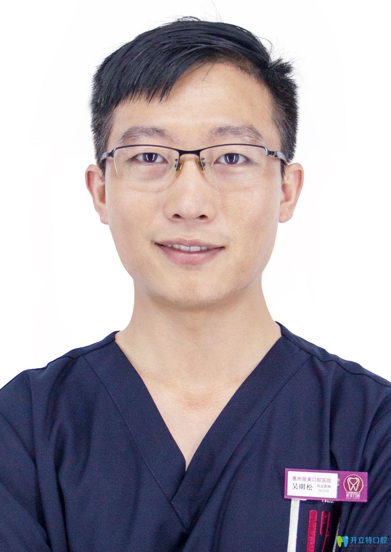 惠州致美口腔医院吴明松