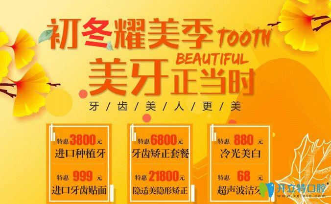 深圳富华口腔双11登腾种植牙价格就是这么便宜,1颗3800元起