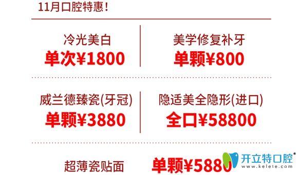 广州懿美秀口腔牙齿矫正价格仅需15000元起
