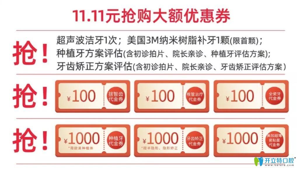 深圳铭德口腔11.11元抢优惠券