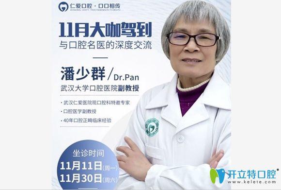 武大口腔正畸医生潘少群教授将在仁爱口腔亲诊,预约从速哦!