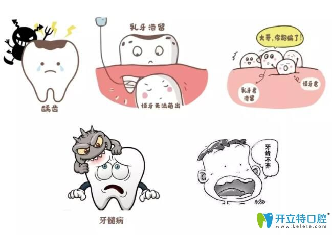 儿童常见牙齿问题