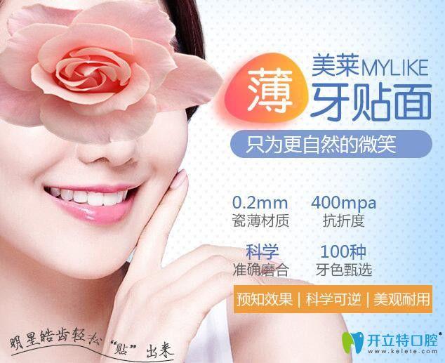 北京美莱口腔牙齿贴面优势