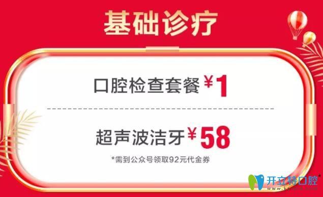 惠州致美口腔双11优惠