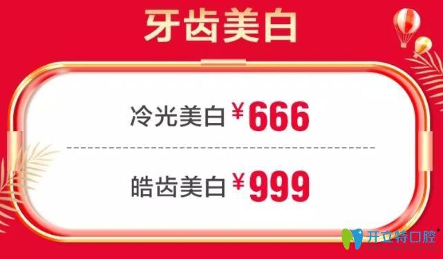 惠州致美口腔 双11牙齿美白价格