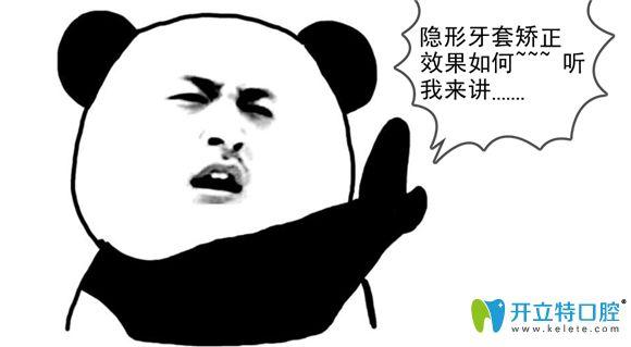 在北京美莱口腔做过牙齿矫正后分享隐形牙套矫正效果好吗