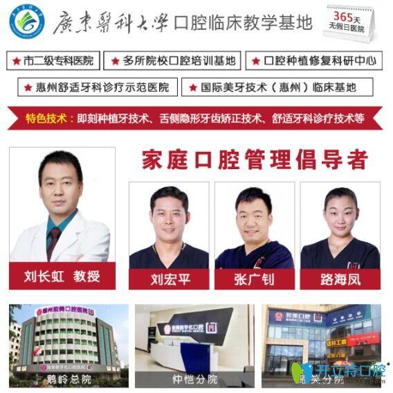 惠州致美口腔医生团队