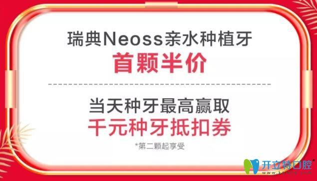 惠州致美口腔门诊部亲水种植牙价格