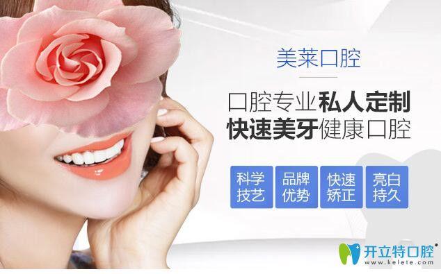 北京美莱口腔牙齿贴面