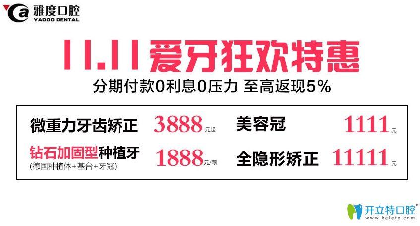 看完双11广州雅度口腔矫正/种植牙价格表,还说雅度收费贵吗