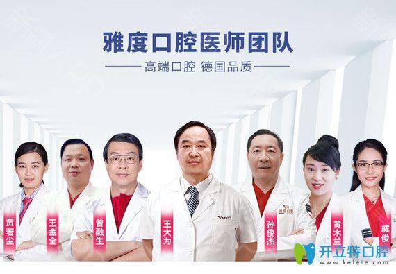 广州雅度口腔医生团队