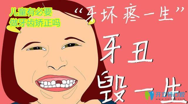 小孩牙齿需要矫正吗