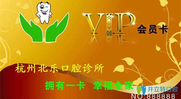 如何享受杭州北乐口腔免费超声波洗牙及会员折扣?戳这里看