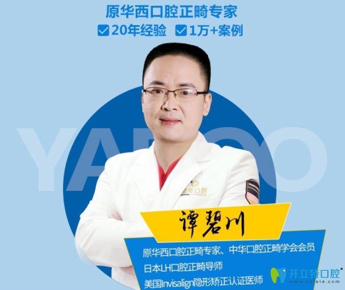 华西口腔有名正畸医生谭碧川亲诊雅度口腔