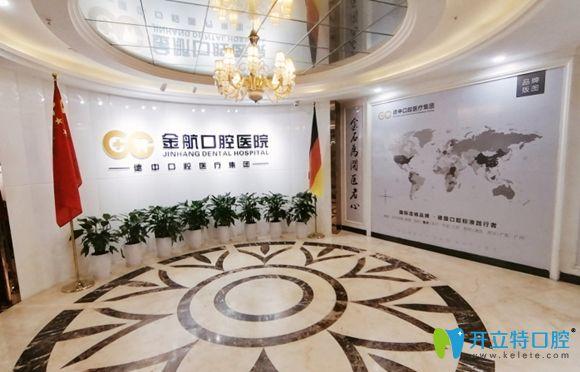 重庆金航口腔医院