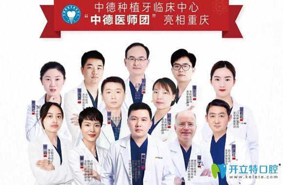 重庆金航口腔汇聚中德博士医疗团队