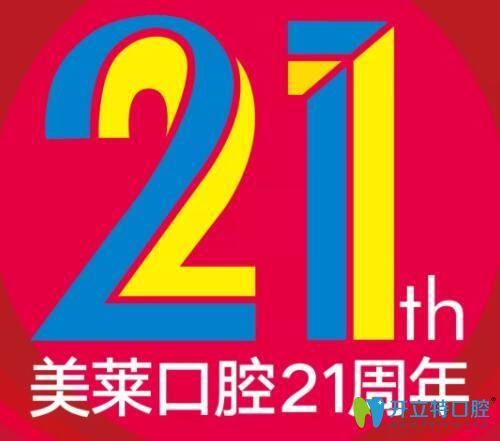 时代天使隐形矫正费用:北京美莱口腔周年庆超底价格1.8万起