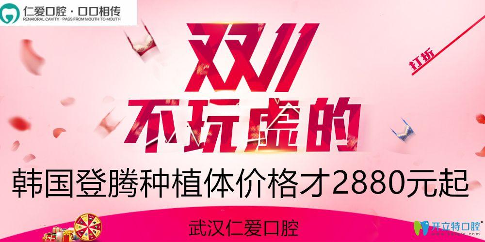 武汉仁爱口腔韩国登腾纯钛种植体价格2880元起,想种植牙快来