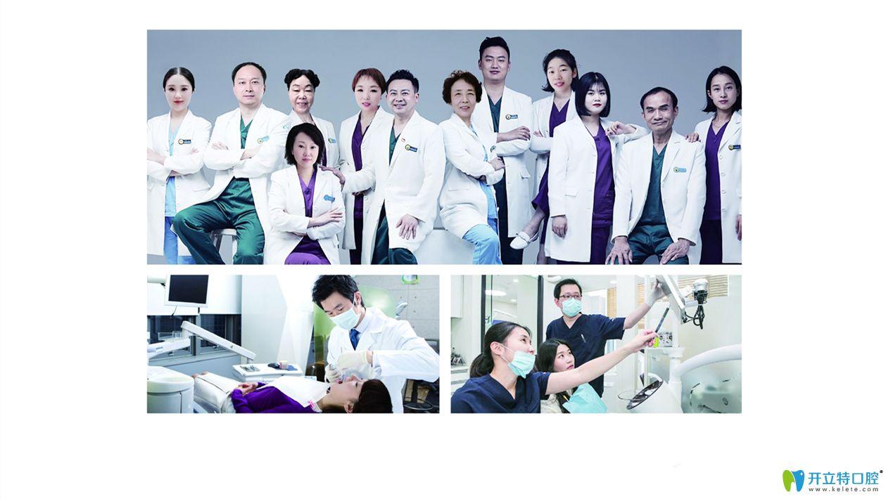 固齐口腔专业医生团队