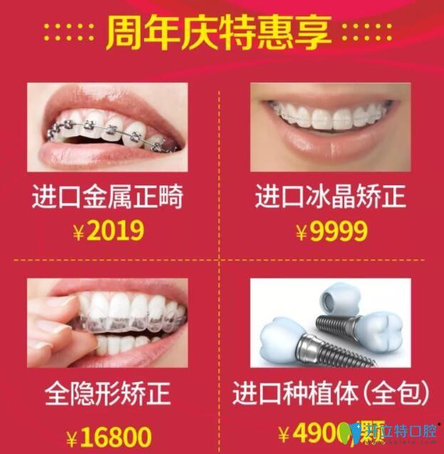 北京美莱口腔21周年庆牙齿矫正优惠