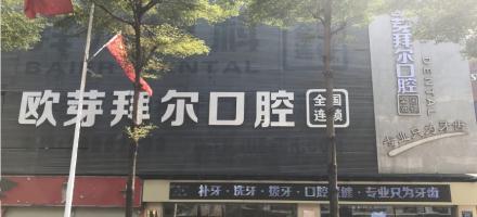 深圳欧芽拜尔口腔门诊部