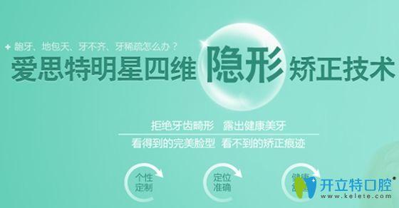 武汉爱思特口腔隐形矫正技术宣传图