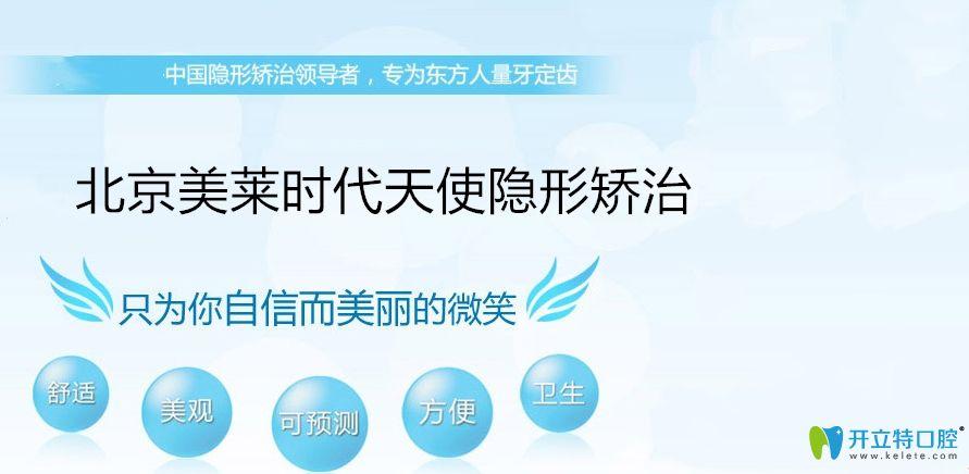 北京美莱口腔时代天使矫正优势