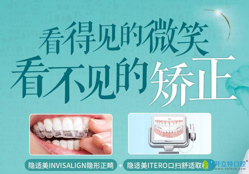 惊讶!清远德艺口腔隐适美隐形牙齿矫正3分钟就能看到效果