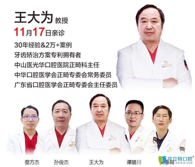 雅度口腔正畸团队成员及王大为教授简介