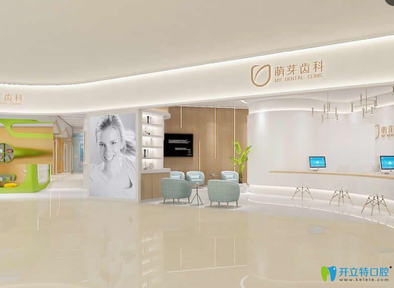 深圳萌牙齿科大厅环境图