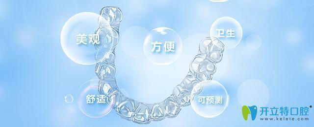 隐形牙套优势介绍图