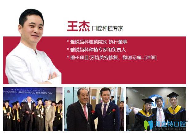 上海雅悦口腔种植医生王杰